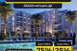 تمتلك شقتك في جزيرة مريم بمدينة الشارقة