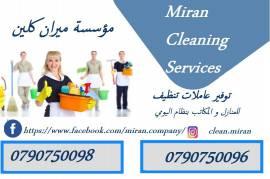 يتوفر لدينا عاملات تنظيف بخبرة عالية للتنظيف يومي