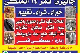 مطلوب ساعات اصليه باعلي سعر في الوطن العربي