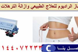 جهاز B 333 للعلاج الطبيعى والتخلص من الدهون الزائد