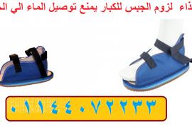 حذاء الجبس للكبار لحماية الجبيرة