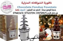 نافورة الشوكلاته المنزلية Chocolate Fondue Fountai
