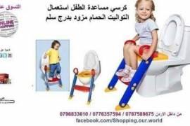 كرسي مساعدة الطفل استعمال التواليت الحمام مزود
