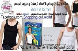 مشد لاخفاء ترهلات الجسم الرجالي