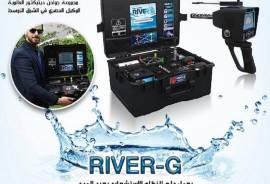 جهاز ريفر جي -  بثلاث أنظمة استكشاف عن المياه تحت