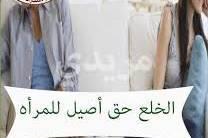 تكلفه قضيه الخلع مع المستشار: (كريم ابو اليزيد)