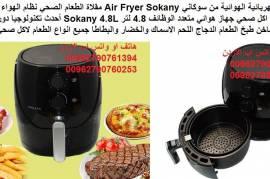 المقلاة الكهربائية الهوائية من سوكاني Air Fryer So