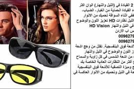 نظارات تساعد على القيادة ليلاً ونهارا نظارات عدد 2