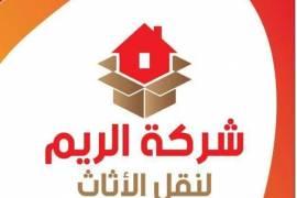 شركات ترحيل اثاث بالأردن 0796681829