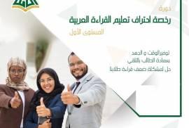 دورة رخصة احتراف تعليم القراءة العربية - م1
