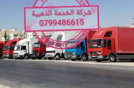 شركة نقل الاثاث في عمان الزرقاء السلط مادبا