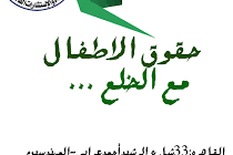 اشطر محامي خلع(كريم ابو اليزيد)01202030470