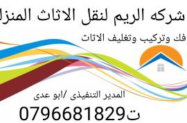 شركة نقل اثاث بالأردن 0796681829