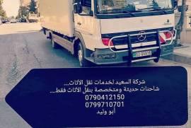 شركات نقل الأثاث بالأردن
