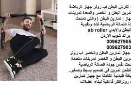 جهاز رياضي شد الكرش البطن والخصر اب رولر جهاز الري