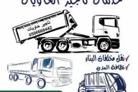 تاجير حاويات نقل دمار مخلفات البناء جدة