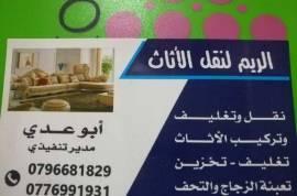 شركة #نقل# اثاث #بالأردن #0796681829