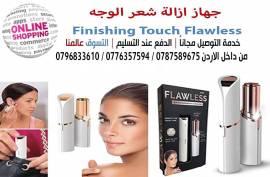 ماكينه ازالة شعر الوجه والجسم FlawLass يزيل شعر