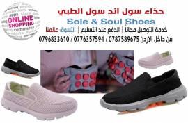 سول اند سول Sole & Soul  هو حذاء طبي