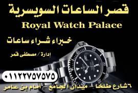 جاليري قمر14 الملكي لشراء الساعات السويسريه