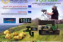 جهاز كشف الذهب ميغا جي 3 | MEGA G3