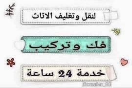 شركات نقل اثاث بالأردن 0796681829
