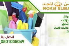 شركة تنظيف بالمدينة المنورة0501035049 ركن المجد