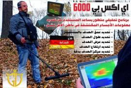جهاز eXp 6000 - التصويري 3D و كاشف المعادن 2020