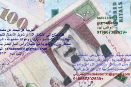 قرض للجميع في المملكة العربية السعودية