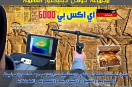 كاشف المعادن اي اكس بي EXP 6000 - اجهزة كشف الذهب