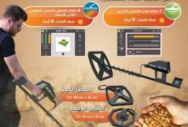 جهاز كشف الذهب الخام في السعودية سيغما segma