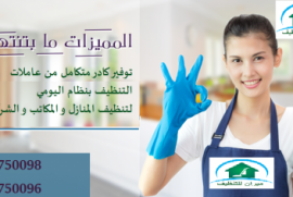 تأمين عاملات تنظيف و تعقيم يومي على مدار الاسبوع
