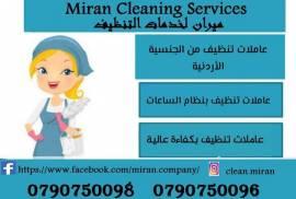 نعمل على توفير عاملات تنظيف وتعقيم بنظام  مياومة