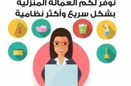 عاملات للتنظيف والترتيب و التعقيم للمنازل والمكاتب