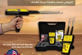 اصغر جهاز لكشف الذهب جهاز كشف الذهب في سلطنة عمان