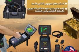 اجهزة التنقيب عن الاثار في مصر رويال انالايزر برو