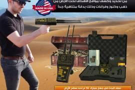اجهزة كشف الذهب في السعودية اصغر جهاز لكشف الذهب