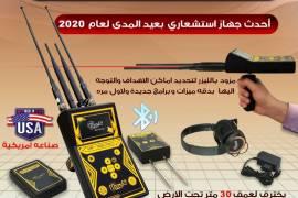 جهاز كشف الذهب في دبي - جهاز كشف الذهب في الامارات