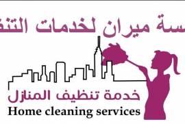 نوفر من اجلكم عاملات تنظيف للتنظيف و التعقيم