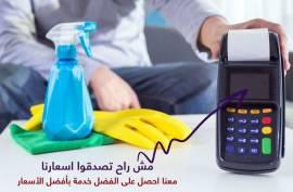 تأمين عاملات لكافة اعمال التنظيف و الترتيب يومي
