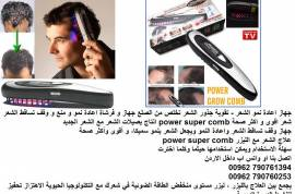 جهاز يساعد في اعادة انبات الشعر و القضاء على تساقط