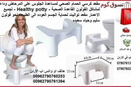 مقعد كرسي الحمام الصحي لمساعدة الجلوس على المرحاض