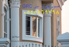 تنفيذ الواجهات والديكورات   GRC   للتواصل  0545