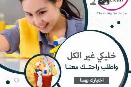 نظافة بيتك بعد اليوم علينا و عاملتك صارت متوفرة