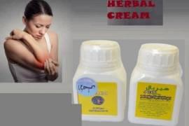 هيربل كريم الأصلى لعلاج الالام العظام | HERBAL CRE