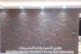 شركات تشطيب وديكور ( 01100448640 - 0233041694 )
