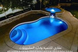 تشطيب حمامات سباحة (شركه عقاري 0233041694 )