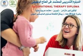 العلاج بالفن التشكيلي الدبلوم الاحترافي المتخصص..