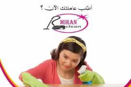 مؤسسة ميران لتأمين التنظيف والترتيب اليومي