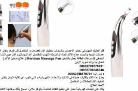قلم المساج بالنبضات الكهربائية لعمل المساج العلاجي